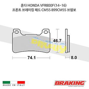 혼다 HONDA VFR800F(14-16) 프론트 브레이킹 패드 CM55 899CM55 브렘보
