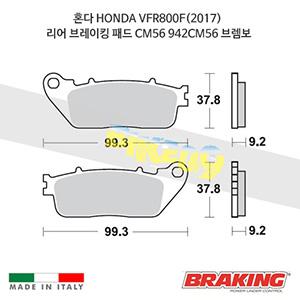 혼다 HONDA VFR800F(2017) 리어 브레이킹 패드 CM56 942CM56 브렘보