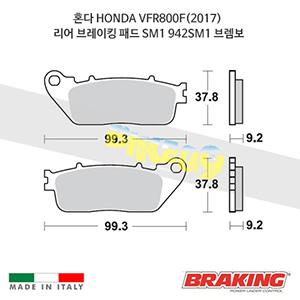 혼다 HONDA VFR800F(2017) 리어 브레이킹 패드 SM1 942SM1 브렘보