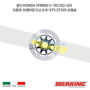 혼다 HONDA VFR800 V-TEC(02-05) 프론트 브레이킹 디스크 R-STX STX05 브렘보