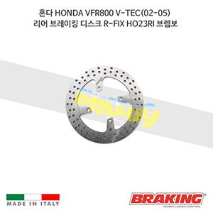 혼다 HONDA VFR800 V-TEC(02-05) 리어 브레이킹 디스크 R-FIX HO23RI 브렘보