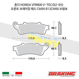 혼다 HONDA VFR800 V-TEC(02-05) 프론트 브레이킹 패드 CM66 813CM66 브렘보