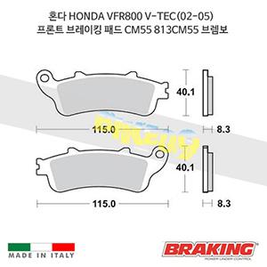 혼다 HONDA VFR800 V-TEC(02-05) 프론트 브레이킹 패드 CM55 813CM55 브렘보
