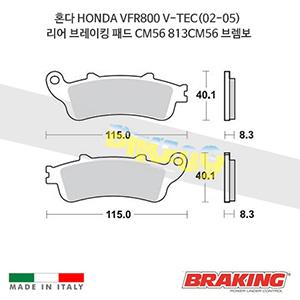혼다 HONDA VFR800 V-TEC(02-05) 리어 브레이킹 패드 CM56 813CM56 브렘보
