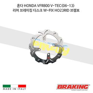 혼다 HONDA VFR800 V-TEC(06-13) 리어 브레이킹 디스크 W-FIX HO23RID 브렘보