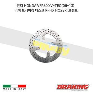 혼다 HONDA VFR800 V-TEC(06-13) 리어 브레이킹 디스크 R-FIX HO23RI 브렘보
