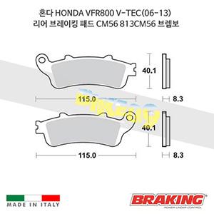 혼다 HONDA VFR800 V-TEC(06-13) 리어 브레이킹 패드 CM56 813CM56 브렘보