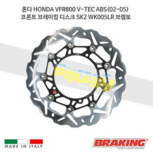 혼다 HONDA VFR800 V-TEC ABS(02-05) 프론트 브레이킹 디스크 SK2 WK005LR 브렘보