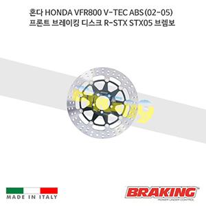 혼다 HONDA VFR800 V-TEC ABS(02-05) 프론트 브레이킹 디스크 R-STX STX05 브렘보