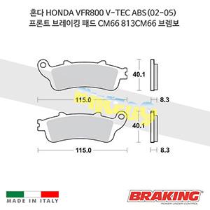 혼다 HONDA VFR800 V-TEC ABS(02-05) 프론트 브레이킹 패드 CM66 813CM66 브렘보