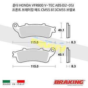 혼다 HONDA VFR800 V-TEC ABS(02-05) 프론트 브레이킹 패드 CM55 813CM55 브렘보
