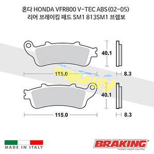 혼다 HONDA VFR800 V-TEC ABS(02-05) 리어 브레이킹 패드 SM1 813SM1 브렘보