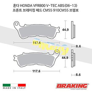 혼다 HONDA VFR800 V-TEC ABS(06-13) 프론트 브레이킹 패드 CM55 910CM55 브렘보