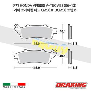 혼다 HONDA VFR800 V-TEC ABS(06-13) 리어 브레이킹 패드 CM56 813CM56 브렘보