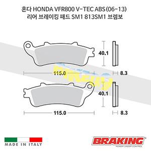 혼다 HONDA VFR800 V-TEC ABS(06-13) 리어 브레이킹 패드 SM1 813SM1 브렘보