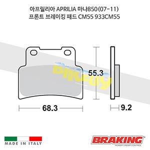 아프릴리아 APRILIA 마나850(07-11) 프론트 브레이킹 브레이크 패드 라이닝 CM55 933CM55 브렘보