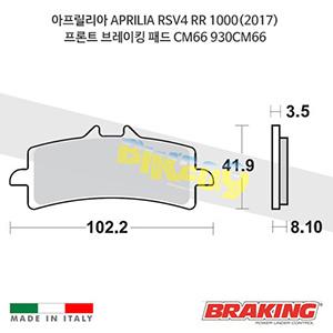 아프릴리아 APRILIA RSV4 RR 1000(2017) 프론트 브레이킹 패드 CM66 930CM66