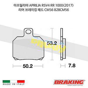 아프릴리아 APRILIA RSV4 RR 1000(2017) 리어 브레이킹 패드 CM56 828CM56
