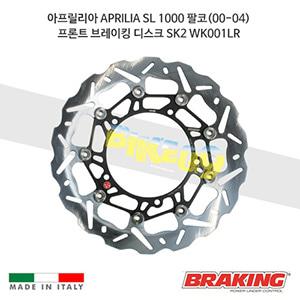 아프릴리아 APRILIA SL 1000 팔코(00-04) 프론트 브레이킹 디스크 SK2 WK001LR 브렘보
