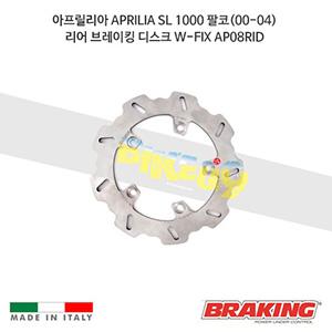 아프릴리아 APRILIA SL 1000 팔코(00-04) 리어 브레이킹 디스크 W-FIX AP08RID