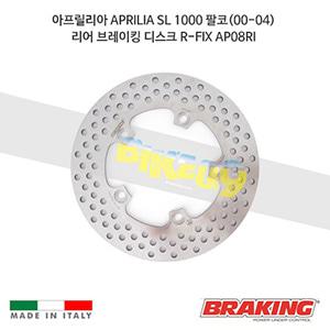 아프릴리아 APRILIA SL 1000 팔코(00-04) 리어 브레이킹 디스크 R-FIX AP08RI