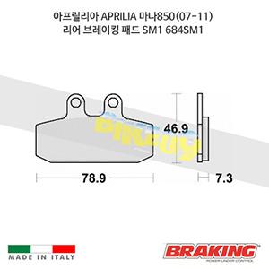 아프릴리아 APRILIA 마나850(07-11) 리어 브레이킹 브레이크 패드 라이닝 SM1 684SM1 브렘보