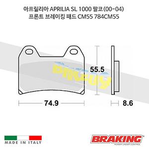아프릴리아 APRILIA SL 1000 팔코(00-04) 프론트 브레이킹 패드 CM55 784CM55 브렘보