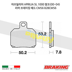 아프릴리아 APRILIA SL 1000 팔코(00-04) 리어 브레이킹 패드 CM56 828CM56 브렘보