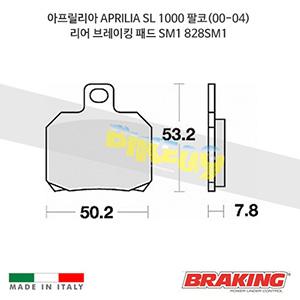 아프릴리아 APRILIA SL 1000 팔코(00-04) 리어 브레이킹 패드 SM1 828SM1