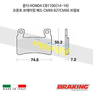 혼다 HONDA CB1100(14-16) 프론트 브레이킹 브레이크 패드 라이닝 CM66 827CM66 브렘보