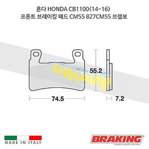 혼다 HONDA CB1100(14-16) 프론트 브레이킹 브레이크 패드 라이닝 CM55 827CM55 브렘보