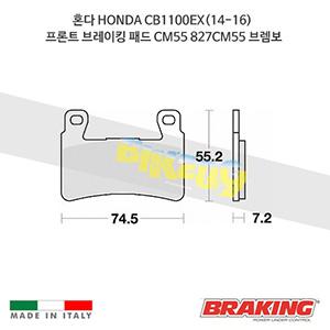 혼다 HONDA CB1100EX(14-16) 프론트 브레이킹 브레이크 패드 라이닝 CM55 827CM55 브렘보