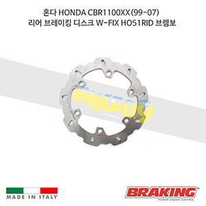 혼다 HONDA CBR1100XX(99-07) 리어 브레이킹 브레이크 디스크 로터 W-FIX HO51RID 브렘보