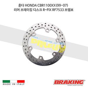 혼다 HONDA CBR1100XX(99-07) 리어 브레이킹 브레이크 디스크 로터 R-FIX RF7533 브렘보