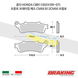혼다 HONDA CBR1100XX(99-07) 프론트 브레이킹 브레이크 패드 라이닝 CM66 813CM66 브렘보