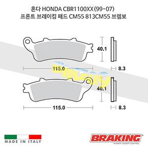 혼다 HONDA CBR1100XX(99-07) 프론트 브레이킹 브레이크 패드 라이닝 CM55 813CM55 브렘보