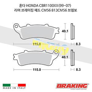 혼다 HONDA CBR1100XX(99-07) 리어 브레이킹 브레이크 패드 라이닝 CM56 813CM56 브렘보