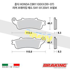 혼다 HONDA CBR1100XX(99-07) 리어 브레이킹 브레이크 패드 라이닝 SM1 813SM1 브렘보