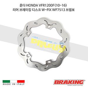 혼다 HONDA VFR1200F(10-16) 리어 브레이킹 브레이크 디스크 로터 W-FIX WF7513 브렘보