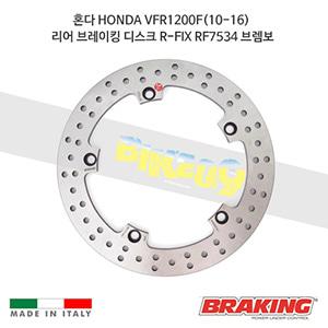 혼다 HONDA VFR1200F(10-16) 리어 브레이킹 브레이크 디스크 로터 R-FIX RF7534 브렘보