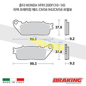 혼다 HONDA VFR1200F(10-16) 리어 브레이킹 브레이크 패드 라이닝 CM56 942CM56 브렘보