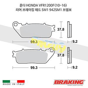 혼다 HONDA VFR1200F(10-16) 리어 브레이킹 브레이크 패드 라이닝 SM1 942SM1 브렘보
