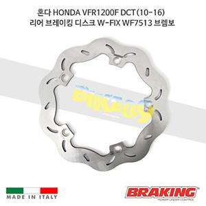 혼다 HONDA VFR1200F DCT(10-16) 리어 브레이킹 브레이크 디스크 로터 W-FIX WF7513 브렘보