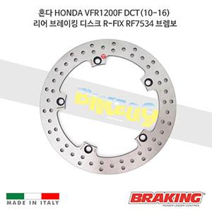 혼다 HONDA VFR1200F DCT(10-16) 리어 브레이킹 브레이크 디스크 로터 R-FIX RF7534 브렘보