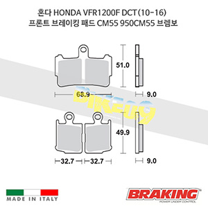 혼다 HONDA VFR1200F DCT(10-16) 프론트 브레이킹 브레이크 패드 라이닝 CM55 950CM55 브렘보