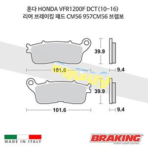 혼다 HONDA VFR1200F DCT(10-16) 리어 브레이킹 브레이크 패드 라이닝 CM56 957CM56 브렘보