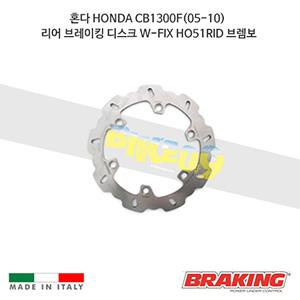 혼다 HONDA CB1300F(05-10) 리어 브레이킹 브레이크 디스크 로터 W-FIX HO51RID 브렘보