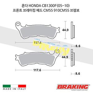 혼다 HONDA CB1300F(05-10) 프론트 브레이킹 브레이크 패드 라이닝 CM55 910CM55 브렘보