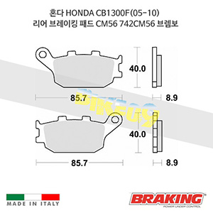 혼다 HONDA CB1300F(05-10) 리어 브레이킹 브레이크 패드 라이닝 CM56 742CM56 브렘보