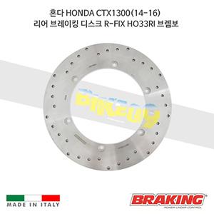 혼다 HONDA CTX1300(14-16) 리어 브레이킹 브레이크 디스크 로터 R-FIX HO33RI 브렘보